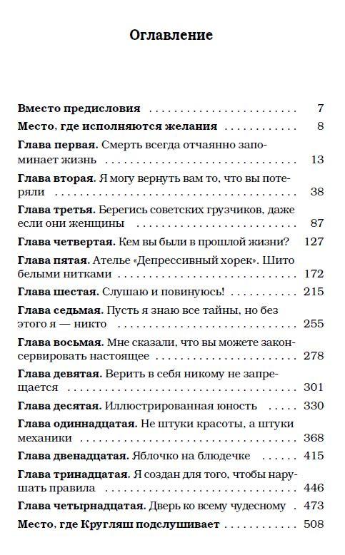 """Оглавление книги """"Маяк Чудес"""""""